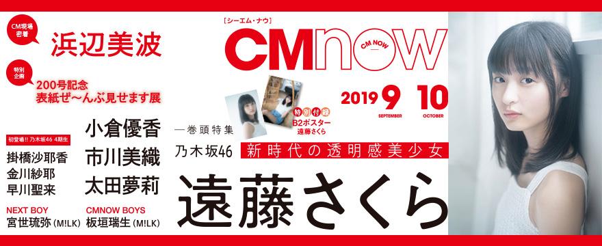 CMNOW 37周年・通巻200号御礼