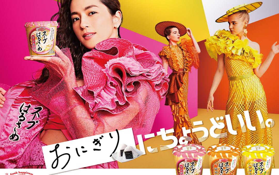 中村アン、ド派手衣装で華麗なダンス 史上初の試みも【エースコック スープはるさめ】