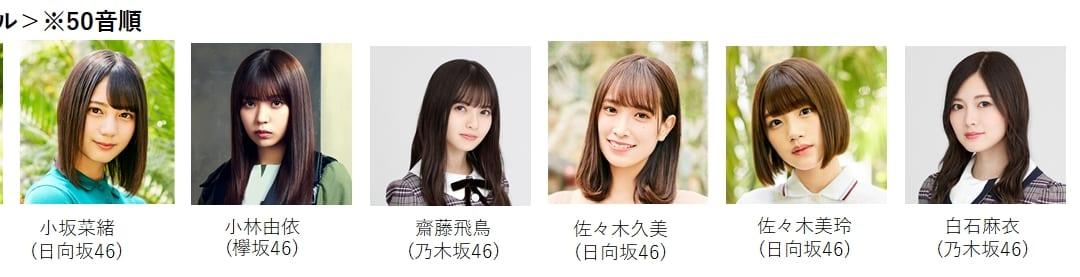 乃木坂46、欅坂46、日向坂46からメインモデル決定!