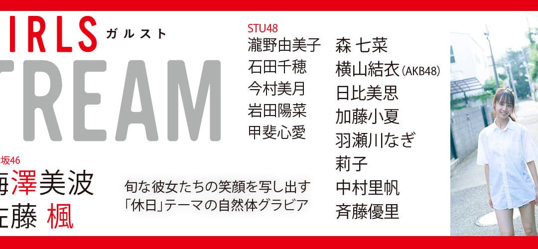 新グラビアマガジン「GIRLS STREAM」9月28日発売