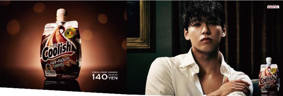 【掲出場所はここ!】竹内涼真「クーリッシュ」屋外広告 高さ3m超!巨大ビジュアルの掲出決定