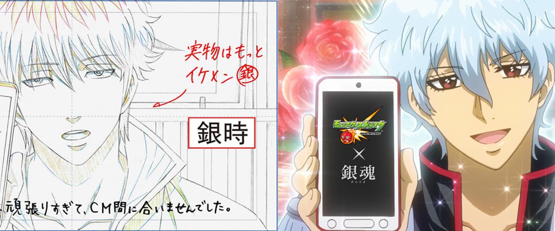修正指示が入ったまま放映された「銀魂×モンスト」CM、過剰修正されて新たに放映
