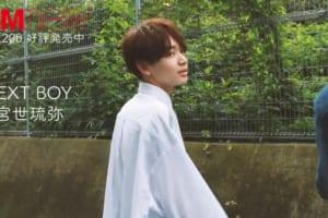 【メイキング】白シャツの天使・宮世琉弥さんが麗しすぎて罪!