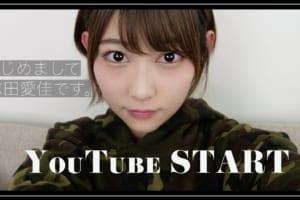志田愛佳、公式YouTubeチャンネル開設