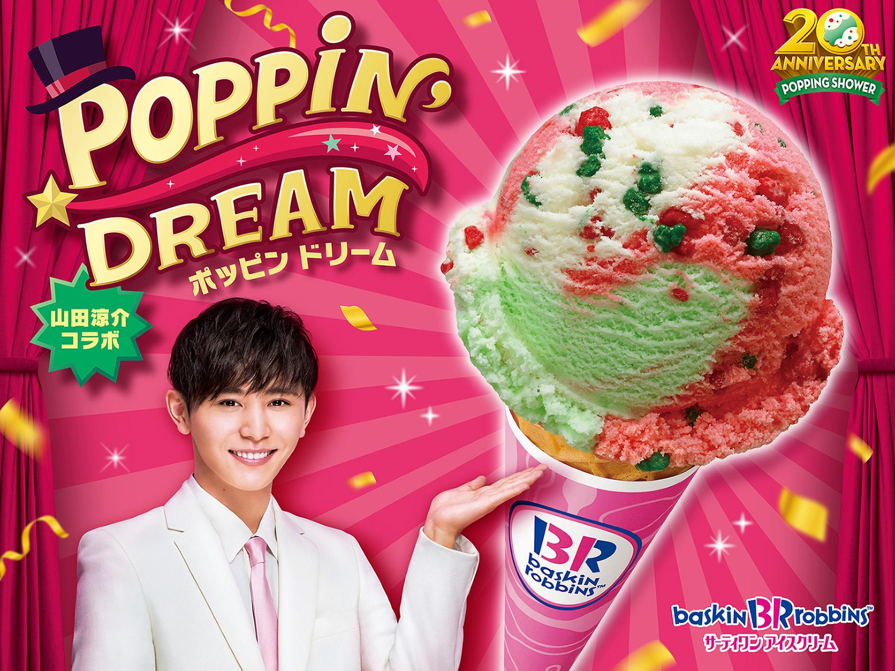 おうちで山田涼介とポッピン ドリームしたい!嗚呼、サーティワン アイスクリーム食べたい!