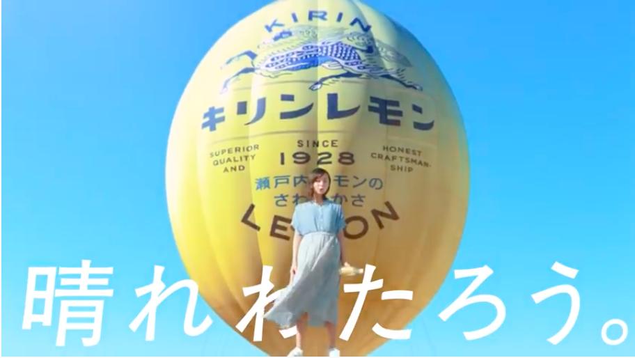 """晴れわたる青空に上白石萌歌が大ジャンプ!鳥肌級の美声でキリンレモンの新しい""""顔""""に!"""