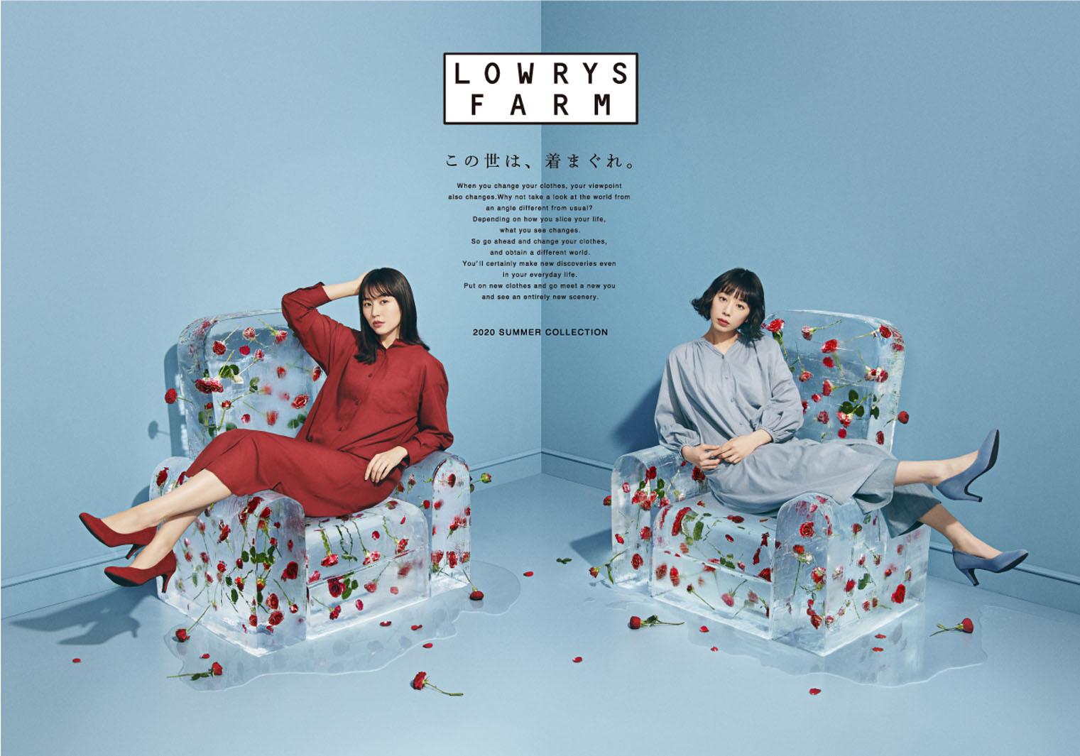 長澤まさみ&夏帆、氷ソファーが美しい「LOWRYS FARM2020夏ビジュアル」