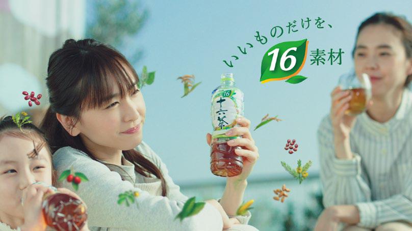 新垣結衣さんの姿を通じて「心がフッと軽くなる」。十六茶 新CMのチャーミングな映像に注目!
