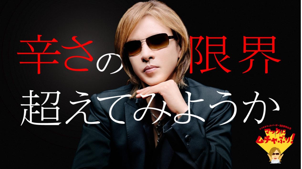 YOSHIKI、出演企業2社がCM好感度ランキングトップ10入り果たす