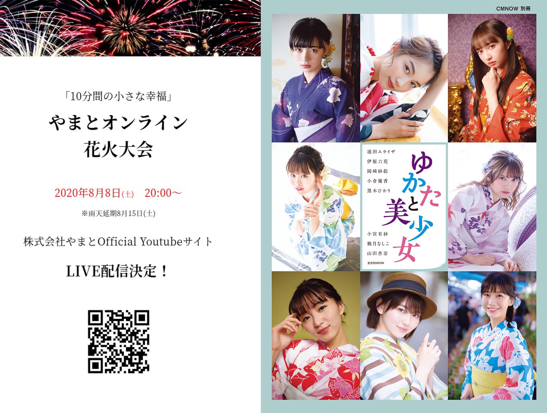 「ゆかたと美少女」衣装協力の「きものやまと」が8月8日にオンライン花火大会開催!