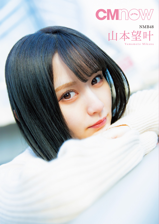 【絶賛発売中】CMNOW vol.209特装版  NMB48 山本望叶が表紙に登場! 2月2日予約スタート