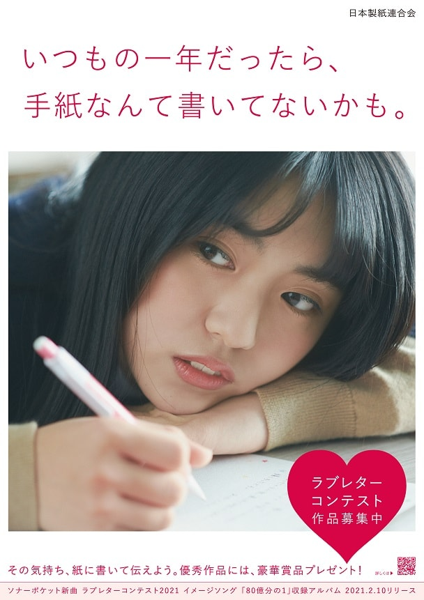 豊田ルナ、今年も「ラブレターコンテスト」ポスターに登場 これは恋してしまう…!