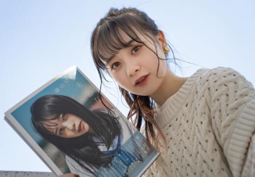 AKB48横山結衣、1st写真集が発売前重版決定!イベント中にサプライズ発表