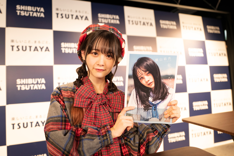 AKB48横山結衣、1st写真集「未熟な光」のアンコールイベントが開催!