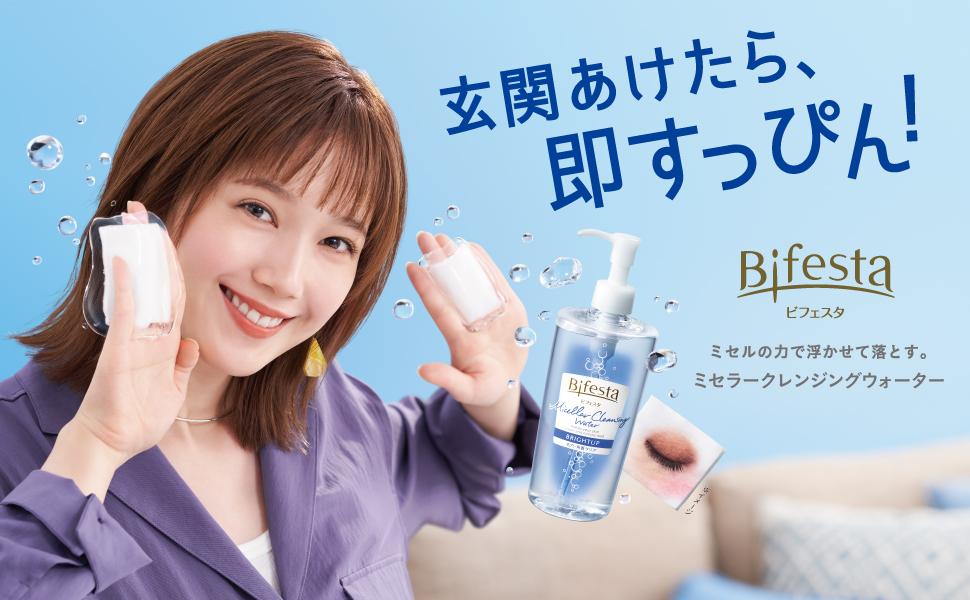 本田翼「ビフェスタ」新イメージキャラクターに起用