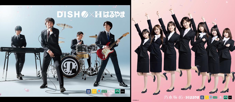乃木坂46&DISH// が「はるやま」新TVCM 山下美月センター就任後初のTVCM