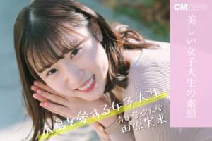 【美しい女子大生の素顔】青山学院・田原実来、広島のアナウンサーを目指すアクターズスクール出身の美女