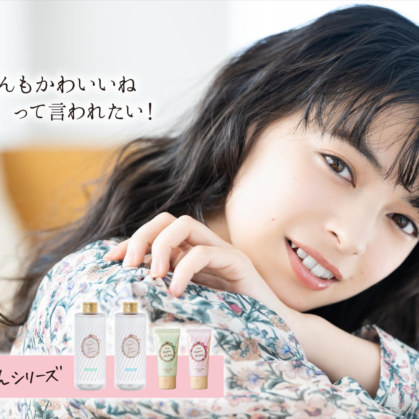 上國料萌衣「クラブ すっぴんシリーズ」新ビジュアル公開