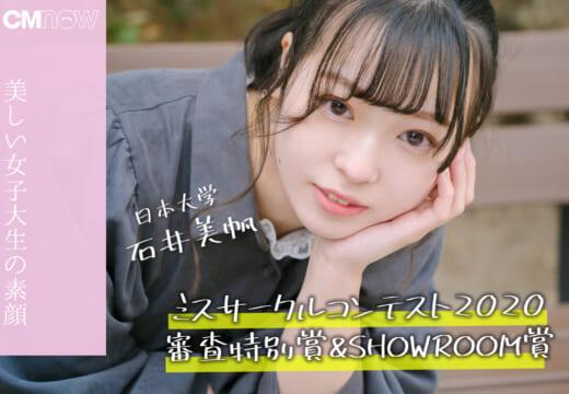 【美しい女子大生の素顔】日本大学・石井美帆「ミスサークル」受賞のキュートなチアリーダー