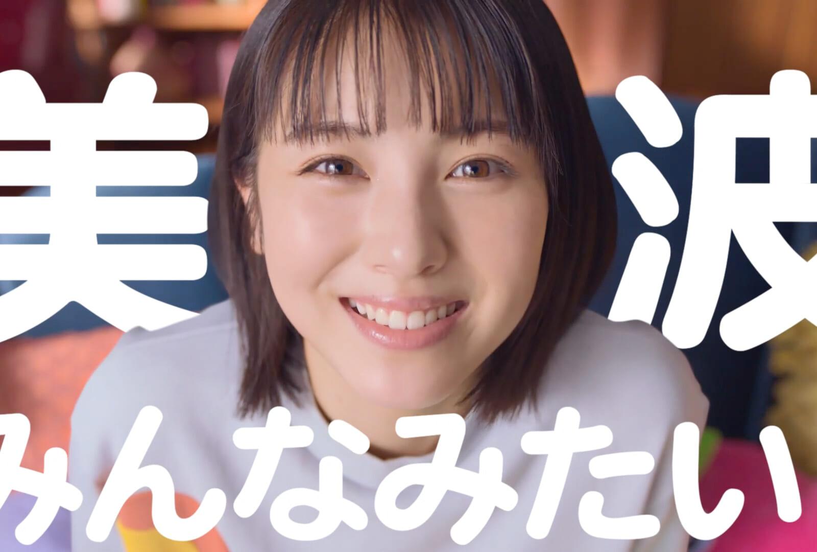 浜辺美波「美波、みんなみたい」にグッとくる!<dアニメストア新CM>