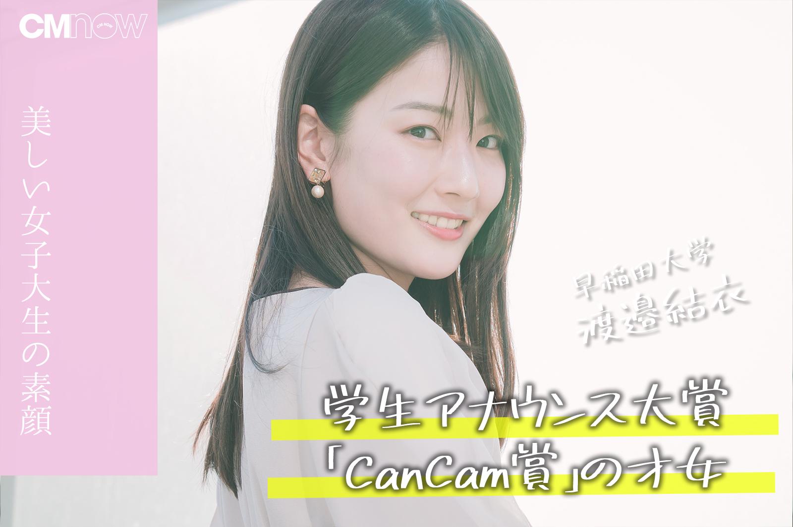【美しい女子大生の素顔】早稲田大学・渡邉結衣、学生アナウンス大賞「CanCam賞」の才女