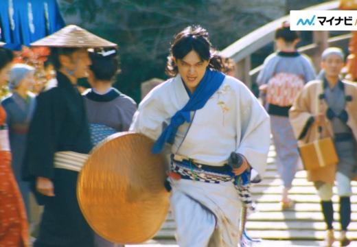 (マイナビバイトCM)バイトサムライに扮した吉沢亮と刀鍛冶ロバート秋山の激走に注目!