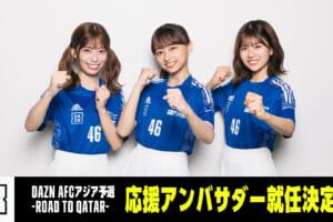 DAZN AFC アジア予選 – Road to Qatar – 応援アンバサダー   日向坂 46・影山優佳さん、東村芽依さん、松田好花さんが就任!