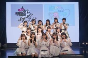STU48 瀬戸内PR部隊 × ラストアイドル 対バン配信LIVE REPORT
