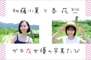 加藤小夏×杏花 ガチ友女優の写真たび 第2回「桃狩り篇」後編