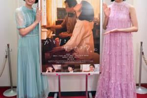 対照的な幼少期。志田彩良のおちゃめな一面と、中井友望は不死身の女の子? ―映画『かそけきサンカヨウ』完成報告会―